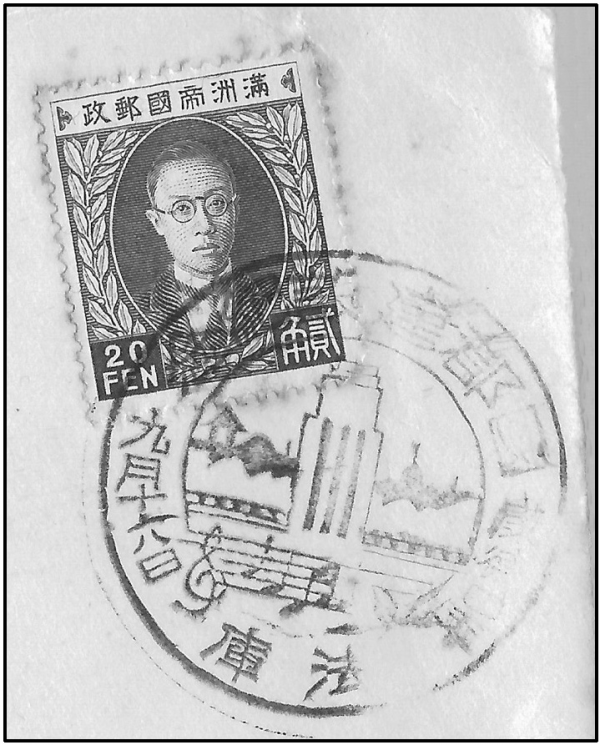 Last-Emperor-stamp